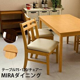 ダイニングテーブル MIRA 120×75幅 sk-vdm120送料無料 北欧 モダン 家具 インテリア ナチュラル テイスト 新生活 オススメ おしゃれ 後払い ダイニング ナチュラルテイスト