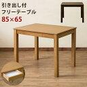 ダイニングテーブル 引き出し付 フリーテーブル 85×65幅 sk-vgl22送料無料 北欧 モダン 家具 インテリア ナチュラル …