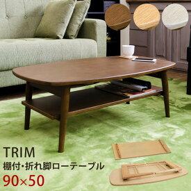 ローテーブル TRIM 棚付折れ脚 sk-vtm02送料無料 北欧 モダン 家具 インテリア ナチュラル テイスト 新生活 オススメ おしゃれ 後払い ダイニング ナチュラルテイスト