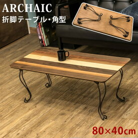 折れ脚テーブル ARCHAIC 角型 sk-jk04送料無料 北欧 モダン 家具 インテリア ナチュラル テイスト 新生活 オススメ おしゃれ 後払い ダイニング ナチュラルテイスト