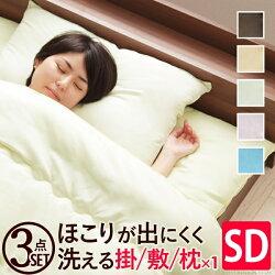 国産洗える布団3点セット(掛布団+敷布団+枕)/セミダブルサイズ/mu-42400006
