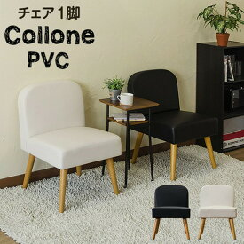 チェア Collone PVC BK WH sk-axcp42送料無料 北欧 モダン 家具 インテリア ナチュラル テイスト 新生活 オススメ おしゃれ 後払い イス オフィス デスクチェア