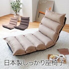 座椅子 座り心地NO-1!もこもこリクライニングチェア ベージュ jk-zss-0003-be送料無料 北欧 モダン 家具 インテリア ナチュラル テイスト 新生活 オススメ おしゃれ 後払い ソファ sofa