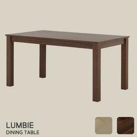 LUMBIE ダイニングテーブル 140cm幅 ブラウン LUM70-140T BR sa-5726160s2送料無料 北欧 モダン 家具 インテリア ナチュラル テイスト 新生活 オススメ おしゃれ 後払い ダイニング ナチュラルテイスト