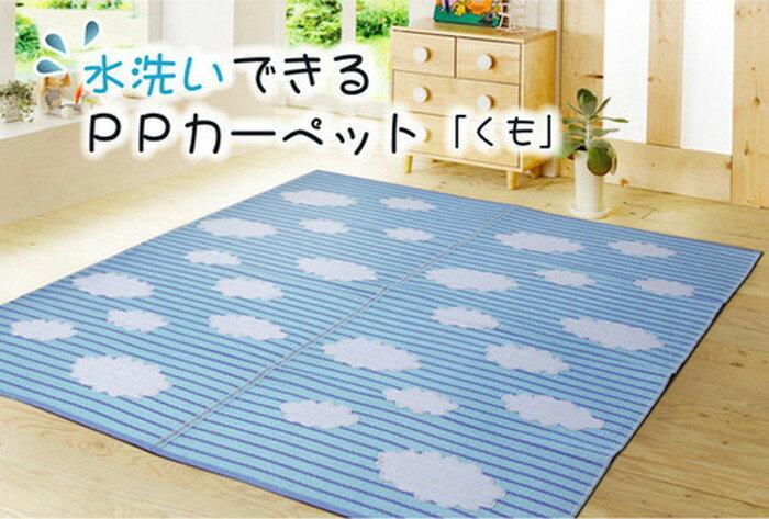 日本製 洗える PPカーペット くも 約87×174cm ike-5337490s1 北欧 送料無料 クーポン プレゼント 通販 NP 後払い 新生活 オススメ %off ジェンコ 【RCP】 北欧 モダン インテリア ナチュラル テイスト マット 絨毯 ラグ カーペット リビング