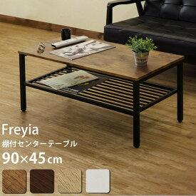 棚付 センターテーブル Freyia 90×45 sk-uth04送料無料 北欧 モダン 家具 インテリア ナチュラル テイスト 新生活 オススメ おしゃれ 後払い ダイニング ナチュラルテイスト