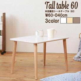 サイドテーブル 木目鏡面トールテーブル 60幅 na-nk-622送料無料 北欧 モダン 家具 インテリア ナチュラル テイスト 新生活 オススメ おしゃれ 後払い ダイニング ナチュラルテイスト