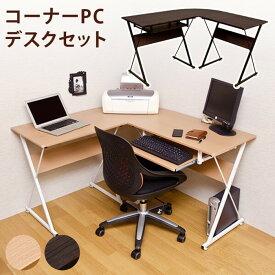 パソコンデスクセット コーナー 左右組み換え可能 sk-ct1265送料無料 北欧 モダン 家具 インテリア ナチュラル テイスト 新生活 オススメ おしゃれ 後払い デスク 机 事務所 ワーク パソコン