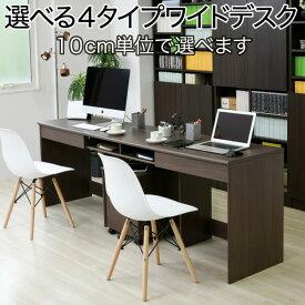 オフィスデスク 同価格で選べる4サイズ ワイドデスク 200 cm jk-fwd-wideset-200br送料無料 北欧 モダン 家具 インテリア ナチュラル テイスト 新生活 オススメ おしゃれ 後払い デスク 机 事務所 ワーク パソコン