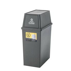 スタッキングペール ゴミ箱 45L az-lfs-761br送料無料 北欧 モダン 家具 インテリア ナチュラル テイスト 新生活 オススメ おしゃれ 後払い 雑貨