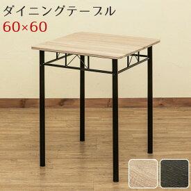 ダイニングテーブル60x60cm幅 正方形 sk-ceq01送料無料 北欧 モダン 家具 インテリア ナチュラル テイスト 新生活 オススメ おしゃれ 後払い ダイニング ナチュラルテイスト
