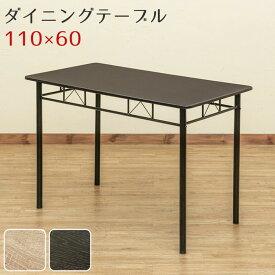 ダイニングテーブル 110x60幅 長方形 2人〜4人にちょうどいい sk-ceq02送料無料 北欧 モダン 家具 インテリア ナチュラル テイスト 新生活 オススメ おしゃれ 後払い ダイニング ナチュラルテイスト