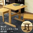 ダイニングテーブル BILLY 1人用にも最適 60幅 sk-vtm12送料無料 北欧 モダン 家具 インテリア ナチュラル テイスト …