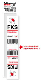 AP017 FKS Fukushima 福島空港 JAPAN 空港コードステッカー