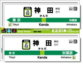 JR東日本 山手線駅名ステッカー 神田 Kanda JRS002 電車 鉄道 ステッカー グッズ