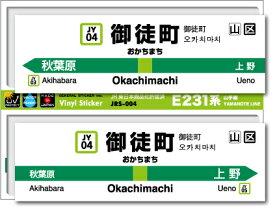 JR東日本 山手線駅名ステッカー 御徒町 Okachimachi JRS004 電車 鉄道 ステッカー グッズ