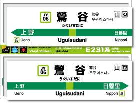JR東日本 山手線駅名ステッカー 鶯谷 Uguisudani JRS006 電車 鉄道 ステッカー グッズ