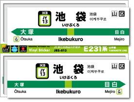 JR東日本 山手線駅名ステッカー 池袋 Ikebukuro JRS013 電車 鉄道 ステッカー グッズ