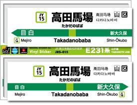 JR東日本 山手線駅名ステッカー 高田馬場 Takadanobaba JRS015 電車 鉄道 ステッカー グッズ