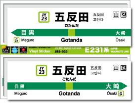 JR東日本 山手線駅名ステッカー 五反田 Gotanda JRS023 電車 鉄道 ステッカー グッズ