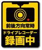 前後方向常時ドライブレコーダー録画中DRS003ドラレコステッカー録画中表示ステッカー