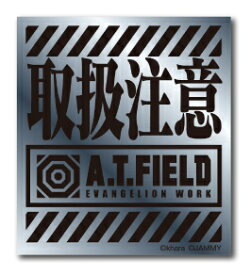 A.T.FIELD ステッカー 取扱注意 ATロゴ ATF001S 鏡面 シルバー エヴァンゲリオン
