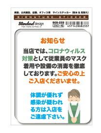 サインステッカー コロナウイルス対策 マスク着用 SGS233 識別 標識 注意 警告 ピクトサイン ピクトグラムステッカー