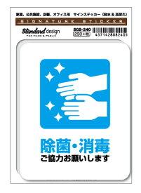 サインステッカー 除菌・消毒 ご協力お願いします コロナウイルス対策 表示 SGS240 識別 標識 ピクトサイン ピクトグラムステッカー