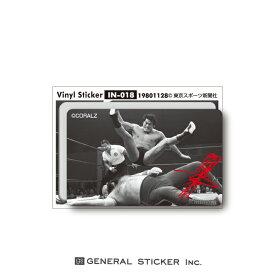 アントニオ猪木X東スポ ベストショットシリーズ ステッカー 18 1980年11月28日 秘蔵写真 記念 猪木ジャパン! プロレス ライセンス商品 IN018 gs 公式グッズ