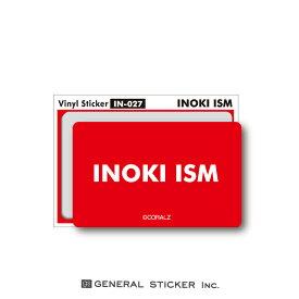アントニオ猪木X東スポ ベストショットシリーズ ステッカー INOKI ISM 猪木イズム 秘蔵写真 記念 猪木ジャパン! プロレス ライセンス商品 IN027 gs 公式グッズ