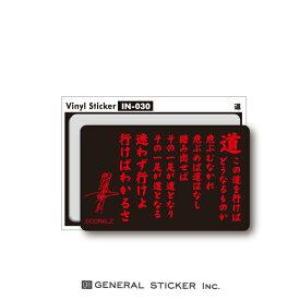 アントニオ猪木X東スポ ベストショットシリーズ ステッカー 道 言葉 記念 猪木ジャパン! プロレス ライセンス商品 IN030 gs 公式グッズ