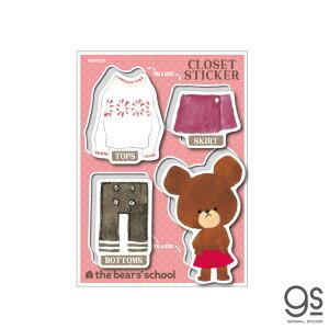 くまのがっこう Lサイズ クローゼット用 ピンク キャラクターステッカー ジャッキー くま 絵本 イラスト かわいい こども 洋服 仕分け KMG015 gs 公式グッズ