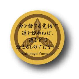 偉人缶バッジ CBJI41 「戦国編」 山内一豊 家紋+名言