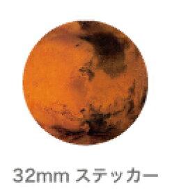 惑星ステッカー 32mm 火星 マーズ Mars SWS06 ステッカー 宇宙 惑星 プラネット