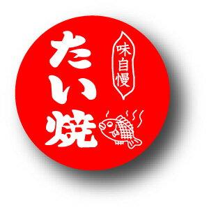100円ケータイステッカー 屋台旗缶バッジ/CBYT-10 たい焼