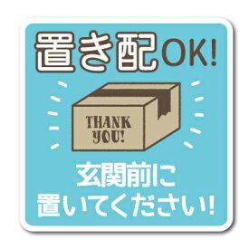 置き配OK! 玄関前に置いてください ステッカー 宅配 配送 ありがとう 玄関 ドア コロナウィルス対策 GSJ221 表示 グッズ