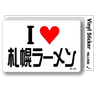 アイラブステッカー ILBT-95 I love 札幌ラーメン