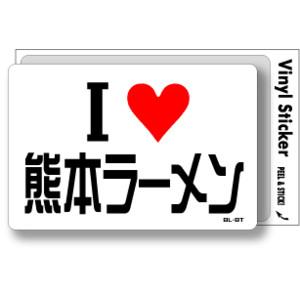 アイラブステッカー ILBT-99 I love 熊本ラーメン