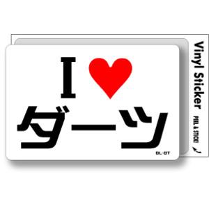 アイラブステッカー ILBT-237 I love ダーツ