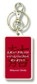 偉人家紋キーホルダー Kkm08 ISHIDA 石田三成
