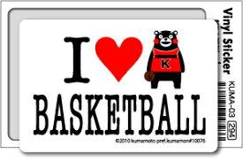 KUMA03 くまモンステッカー I LOVE BASKETBALL スポーツシリーズ