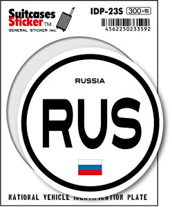 国際識別記号ステッカー IDP23S ロシア RUSSIA スーツケースステッカー 機材ケースにも!
