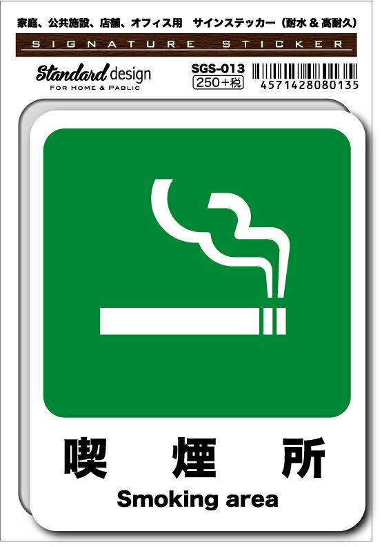 SGS-013/サインステッカー/ 喫煙所 Smoking area ステッカー (識別・標識 ・注意・警告ピクトサイン,・ピクトグラムステッカー)