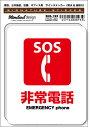 SGS-193/SOS 非常電話 EMERGENCY phone ステッカー(識別・標識 ・注意・警告ピクトサイン・ピクトグラムステッカー)