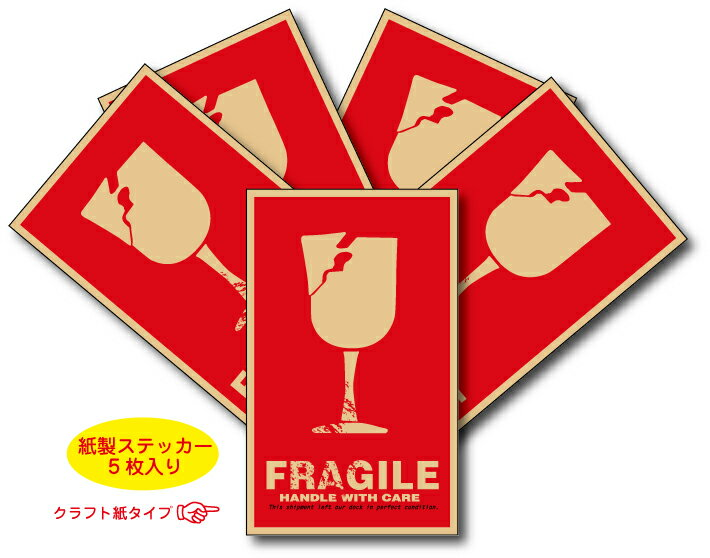 CPS-014/Cinq paper sticker(サンクペーパーステッカー・梱包用紙製シール)5枚入り/FRAGILE-13