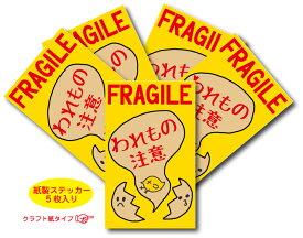 CPS018 Cinq paper sticker サンクペーパーステッカー 梱包用紙製シール5枚入り FRAGILE17