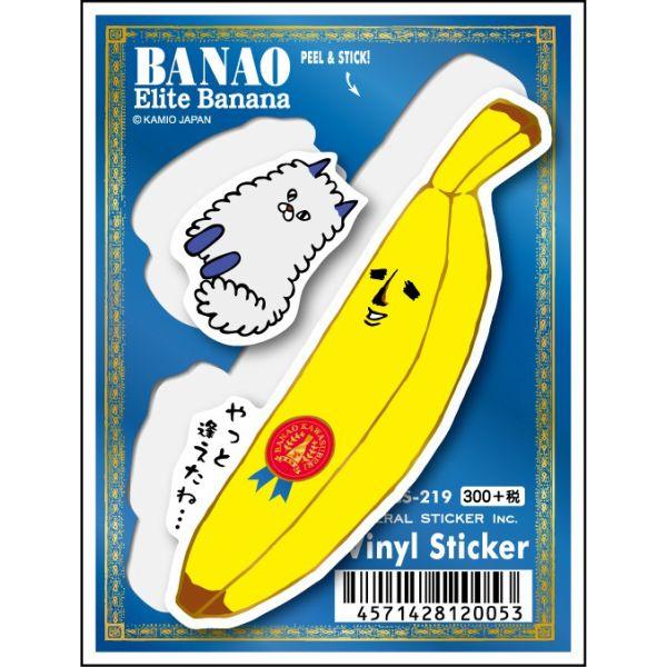LCS-219/エリートバナナ バナ夫/ステッカー/やっと逢えたね・・・