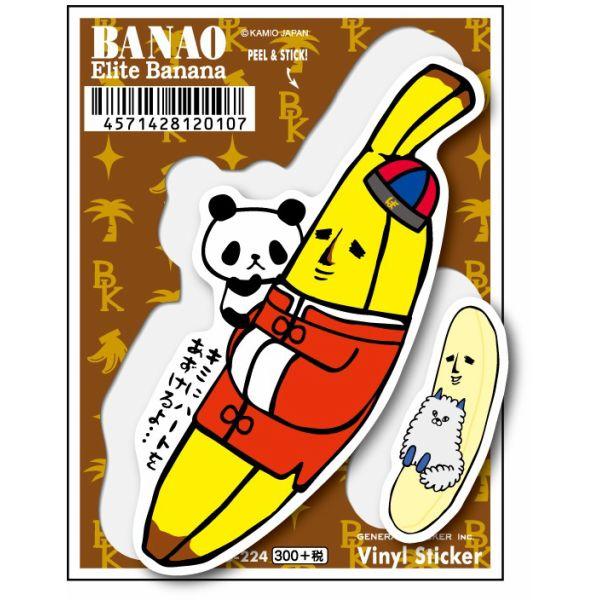LCS-224/エリートバナナ バナ夫/ステッカー/キミにハートをあずけるよ・・・