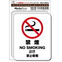 SGS225 サインステッカー NO SMOKING 禁煙 4ヶ国語版 ステッカー 外国人観光客用 識別 標識 注意 警告ピクトサイン 多…