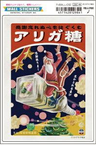 PWALL032 ウォールステッカー アリガ糖 ニッポン!昭和レトロ風絵はがき 安楽雅志